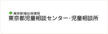 東京都児童相談所