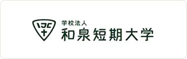 和泉短期大学へのリンク